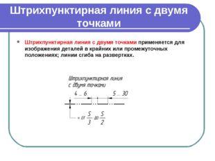 Штрихпунктирная линия с двумя точками Штрихпунктирная линия с двумя точками п