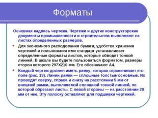 Форматы Основная надпись чертежа. Чертежи и другие конструкторские документы