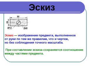 Эскиз Эскиз—изображение предмета, выполненное от руки по тем же правилам, ч