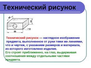 Технический рисунок Технический рисунок—наглядное изображение предмета, вы