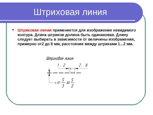 Штриховая линия Штриховая линияприменяется для изображения невидимого контур...