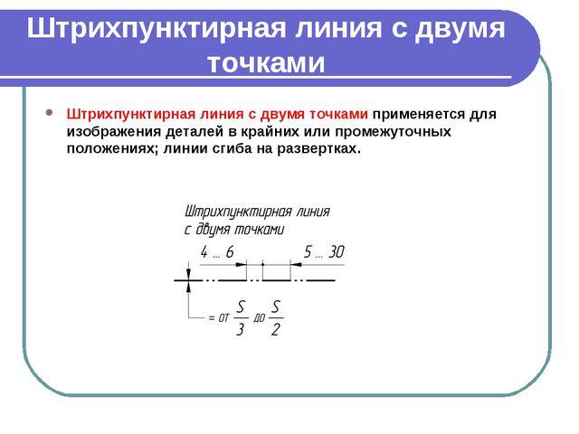Штрихпунктирная линия с двумя точками Штрихпунктирная линия с двумя точками п...