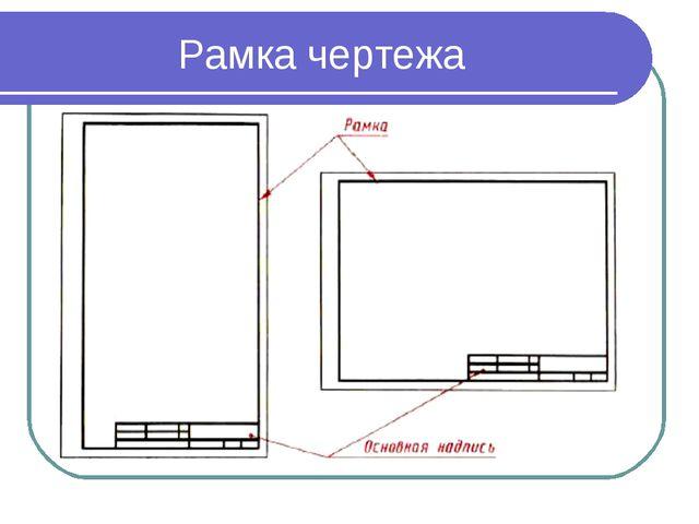 Рамка чертежа