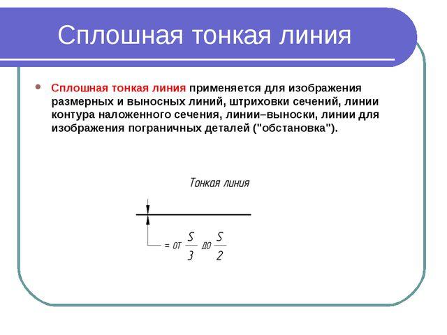Сплошная тонкая линия Сплошная тонкая линия применяется для изображения разм...