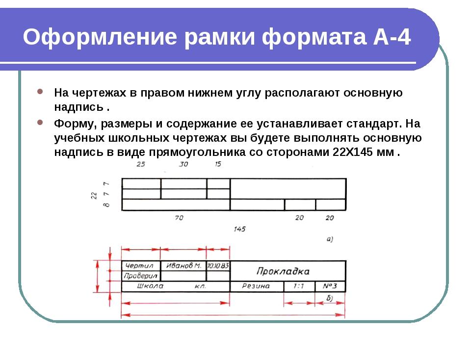 Оформление рамки формата А-4 На чертежах в правом нижнем углу располагают осн...