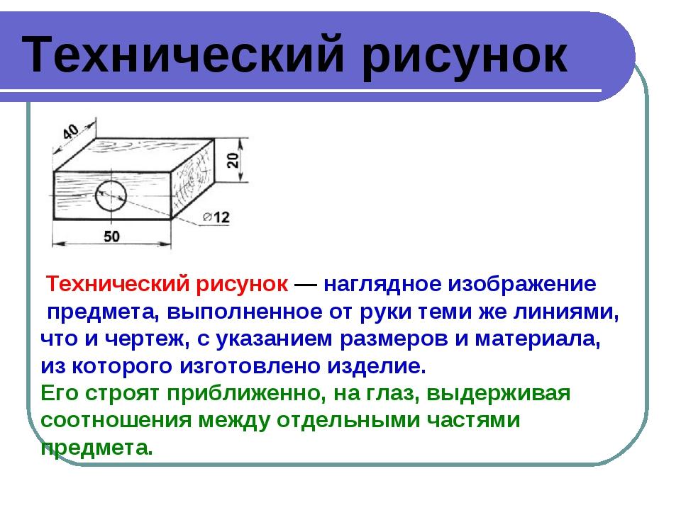 Технический рисунок Технический рисунок—наглядное изображение предмета, вы...