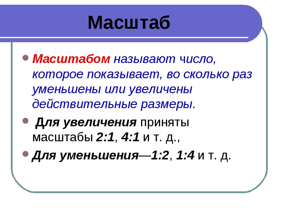 Масштаб Масштабом называют число, которое показывает, во сколько раз уменьшен...