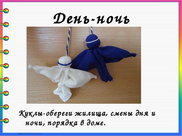 День-ночь Куклы-обереги жилища, смены дня и ночи, порядка в доме.