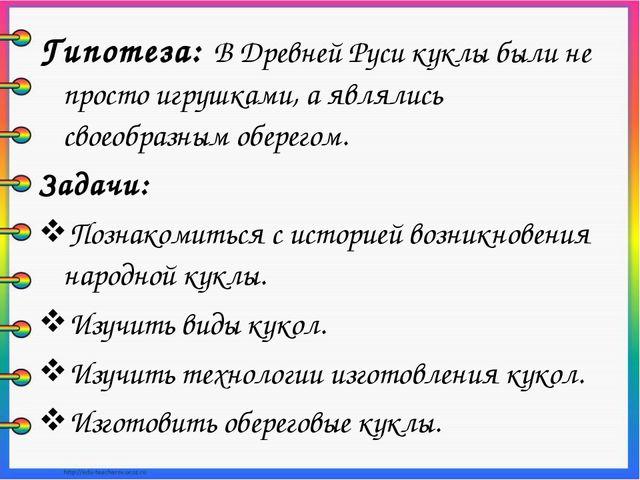 Гипотеза: В Древней Руси куклы были не просто игрушками, а являлись своеобраз...