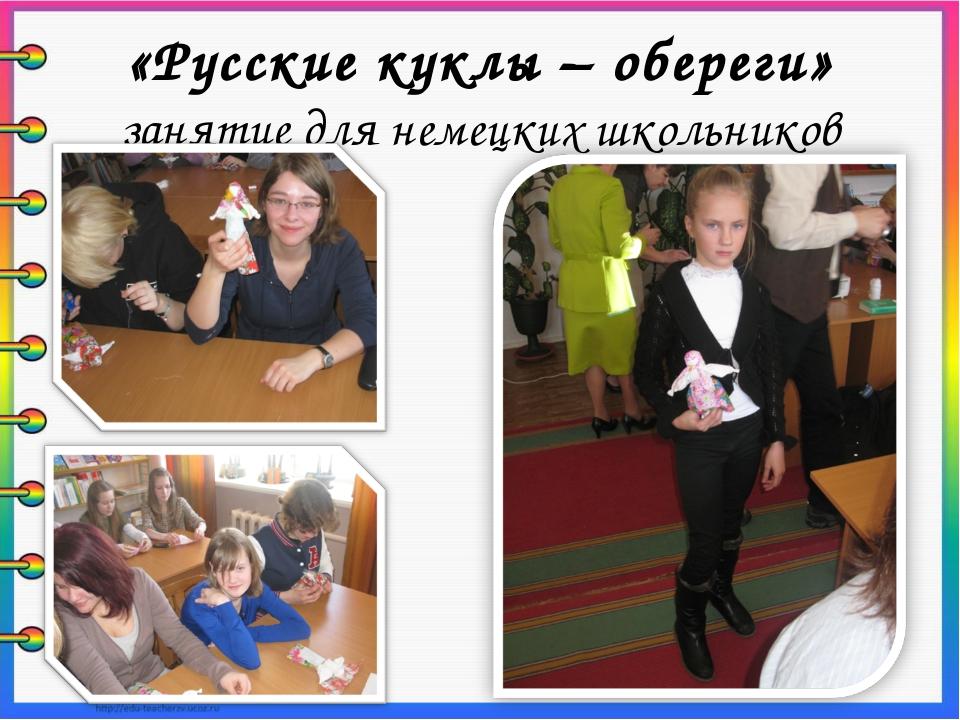 «Русские куклы – обереги» занятие для немецких школьников