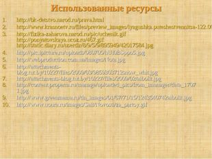 Использованные ресурсы http://bk-detstvo.narod.ru/prava.html http://www.krasn