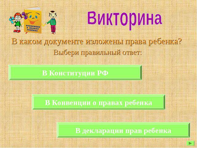 В каком документе изложены права ребенка? Выбери правильный ответ: В Конвенци...