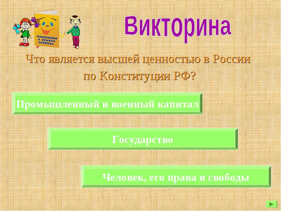 Что является высшей ценностью в России по Конституции РФ? Человек, его права...
