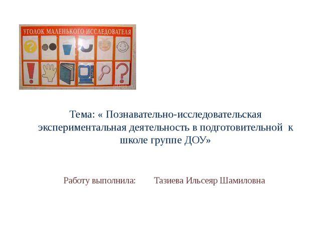 Тема: « Познавательно-исследовательская экспериментальная деятельность в подг...