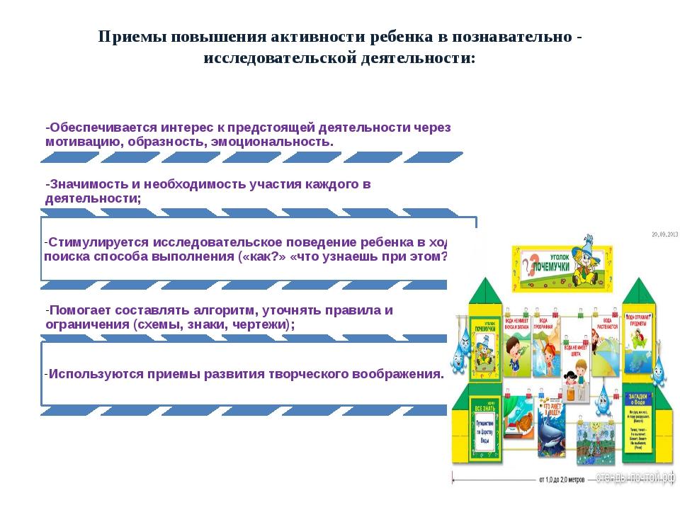 Приемы повышения активности ребенка в познавательно - исследовательской деяте...