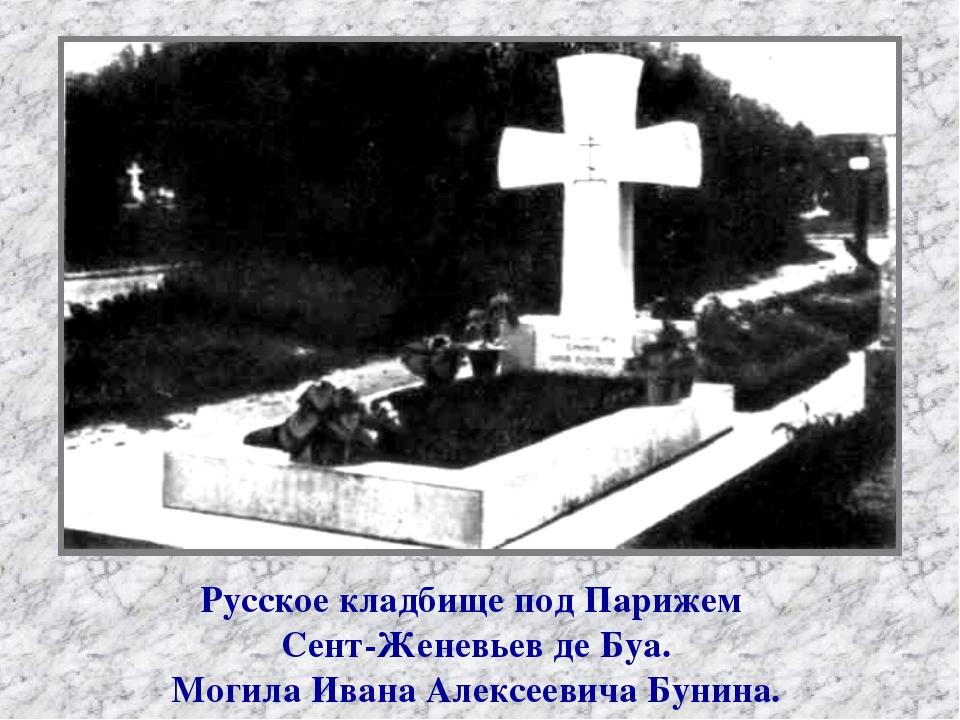 Русское кладбище под Парижем Сент-Женевьев де Буа. Могила Ивана Алексеевича Б...