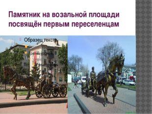 Памятник на возальной площади посвящён первым переселенцам
