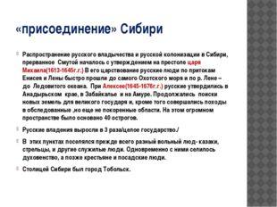 «присоединение» Сибири Распространение русского владычества и русской колониз