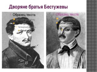 Дворяне братья Бестужевы