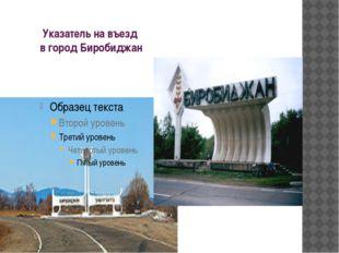 Указатель на въезд в город Биробиджан