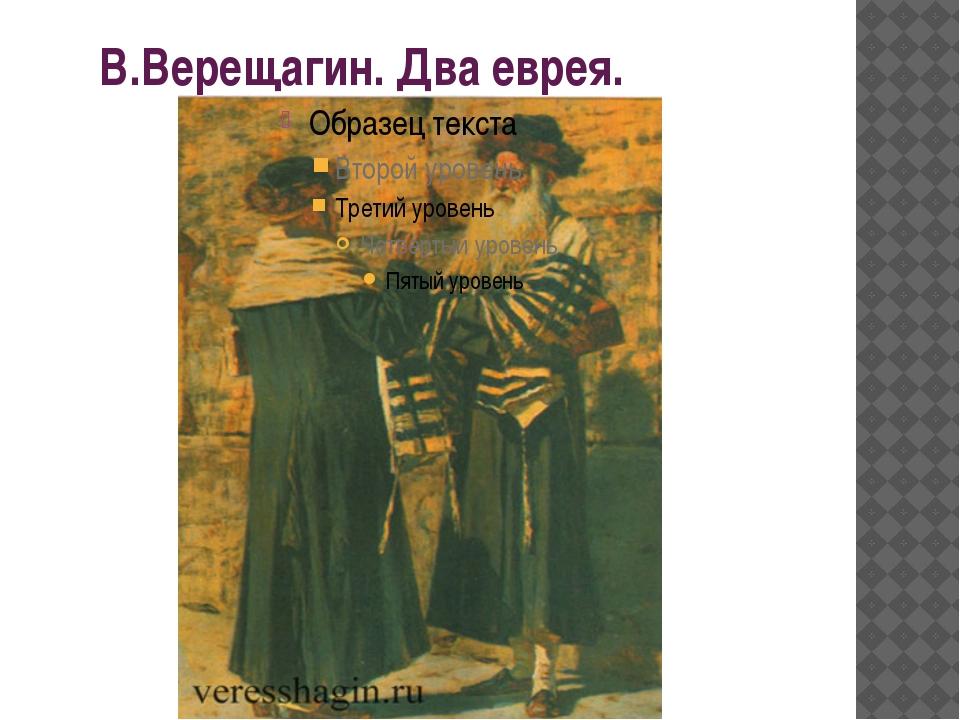 В.Верещагин. Два еврея.