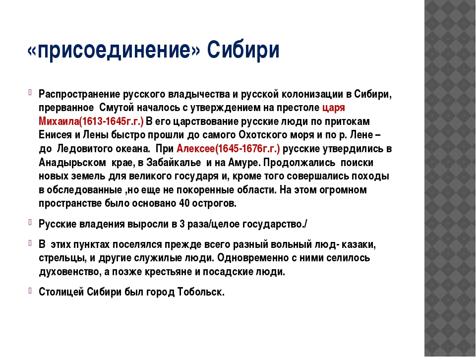 «присоединение» Сибири Распространение русского владычества и русской колониз...