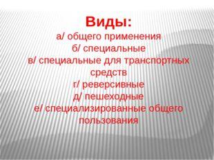 Виды: а/ общего применения б/ специальные в/ специальные для транспортных сре