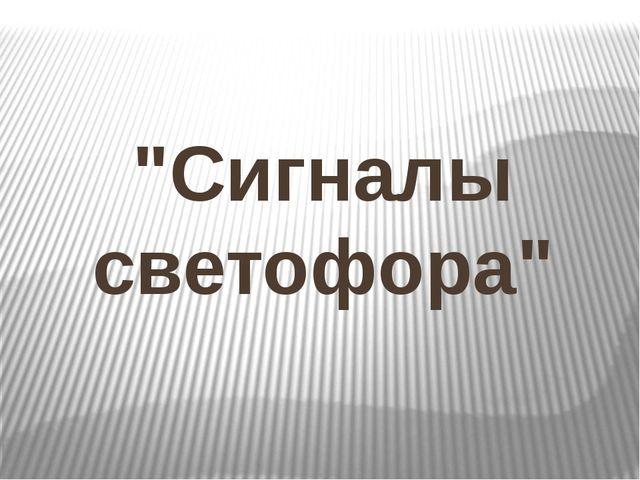 """Сигналы светофора"""