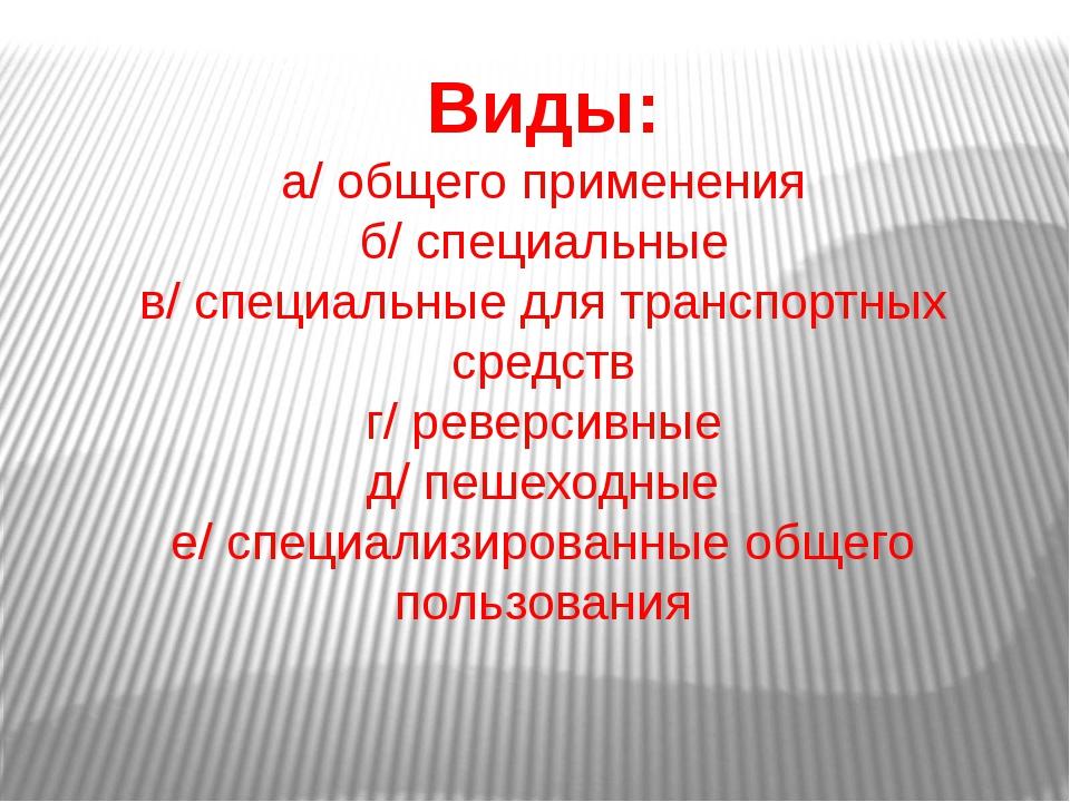 Виды: а/ общего применения б/ специальные в/ специальные для транспортных сре...