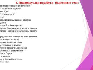3. Индивидуальная работа. Выполните тест: 1.На какие вопросы отвечает дополн
