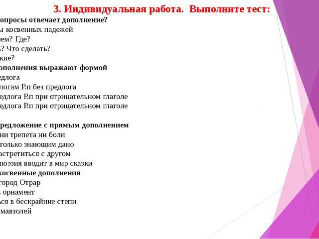 3. Индивидуальная работа. Выполните тест: 1.На какие вопросы отвечает дополн...