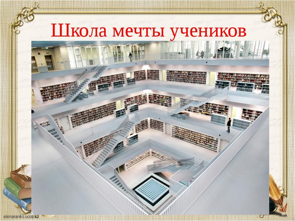 Школа мечты учеников