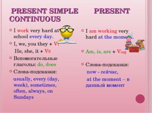 PRESENT SIMPLE PRESENT CONTINUOUS I work very hard at school every day. I, w