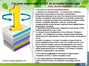 Система подготовки к ЕНТ по истории Казахстана 1. На уроках использую группо