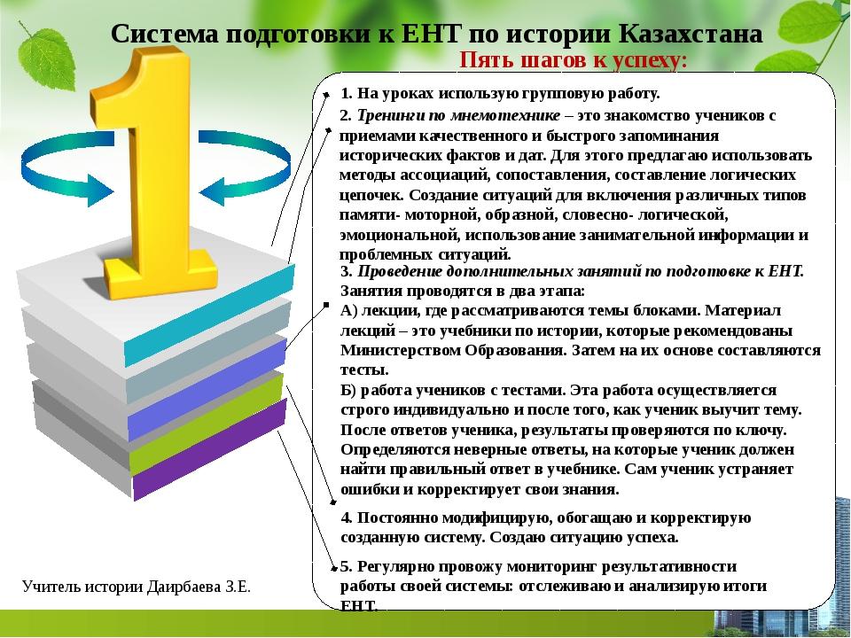 Система подготовки к ЕНТ по истории Казахстана 1. На уроках использую группо...