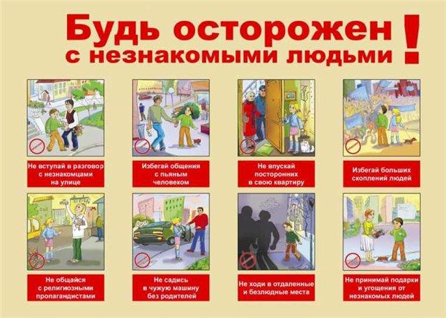 serpregion.ru - Взрослые, защитите детей!