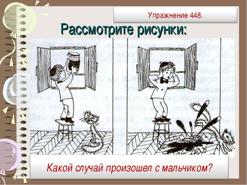 Рассмотрите рисунки: