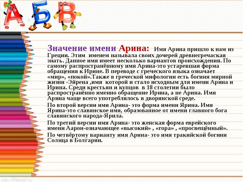 Значение имени Арина: Имя Арина пришло к нам из Греции. Этим именем называла...