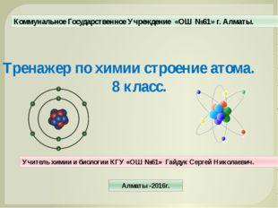 Коммунальное Государственное Учреждение «ОШ №61» г. Алматы. Учитель химии и б