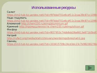 Салют https://im2-tub-kz.yandex.net/i?id=f97bbd701e6cdf11c2caa39c87cc1098&n=3