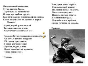 Боец средь дыма пороха С тальяночкой дружил И в лютой битве с ворогом Медаль