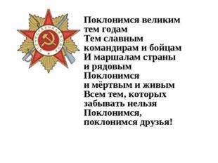Поклонимся великим тем годам Тем славным командирам и бойцам И маршалам стран