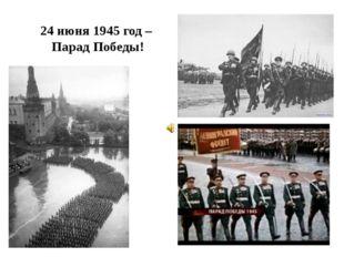 24 июня 1945 год – Парад Победы!