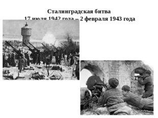 Сталинградская битва 17 июля 1942 года – 2 февраля 1943 года