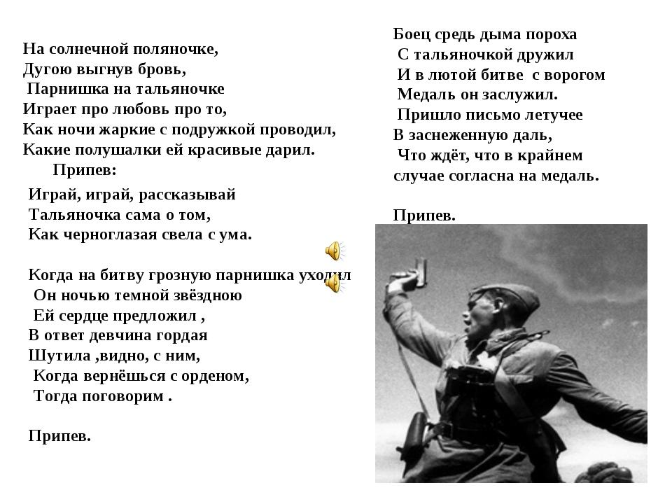 Боец средь дыма пороха С тальяночкой дружил И в лютой битве с ворогом Медаль...