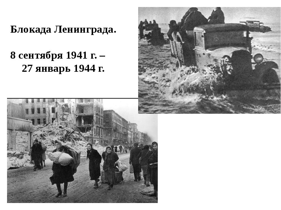 Блокада Ленинграда. 8 сентября 1941 г. – 27 январь 1944 г.