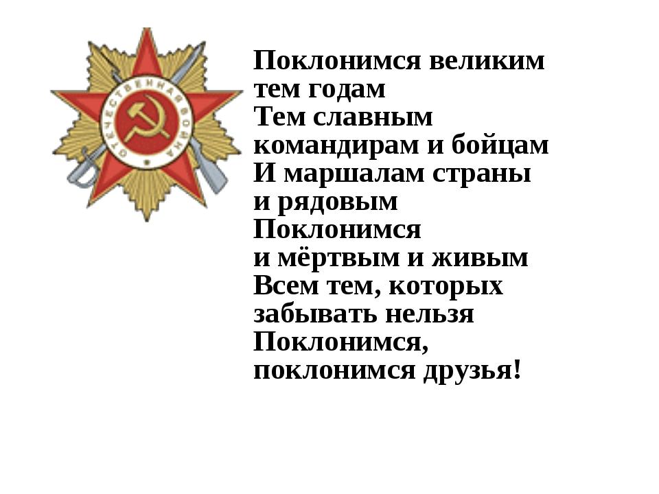 Поклонимся великим тем годам Тем славным командирам и бойцам И маршалам стран...