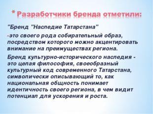 """""""Бренд """"Наследие Татарстана"""" это своего рода собирательный образ, посредством"""