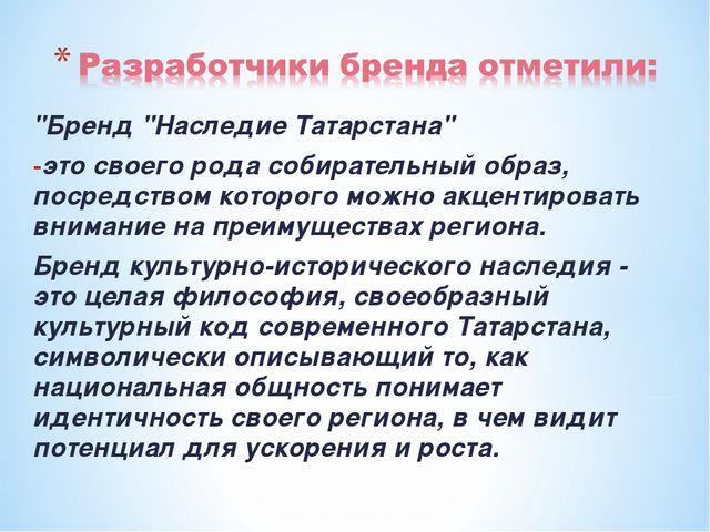 """""""Бренд """"Наследие Татарстана"""" это своего рода собирательный образ, посредством..."""