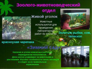 Зоолого-животноводческий отдел Живой уголок Животные используются для проведе
